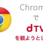 dtv-chrome