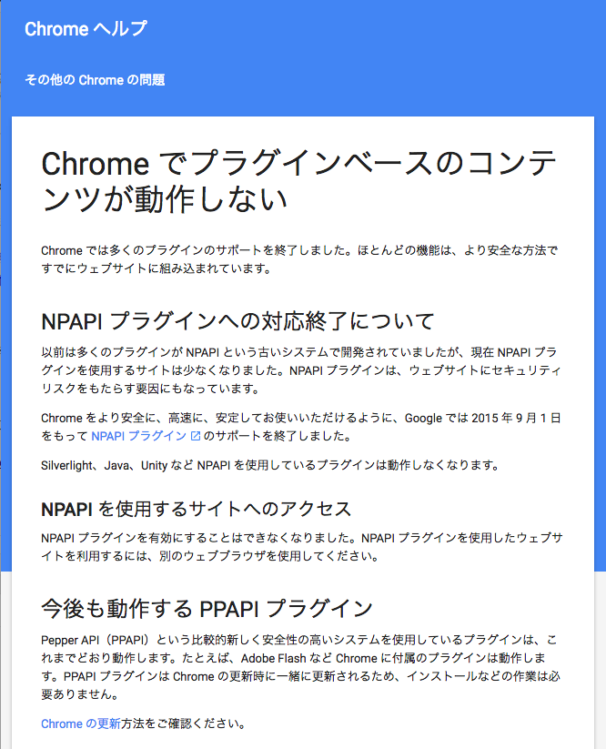 google-chrome-help-npapi
