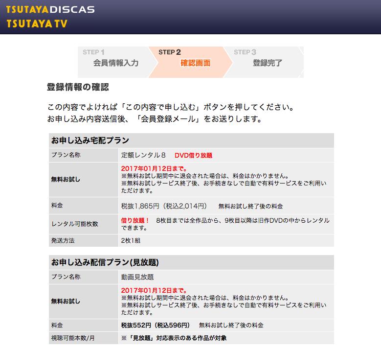 tsutaya-tv-moushikomi2