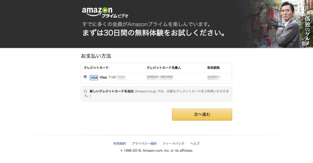 amazon-moushikomi2