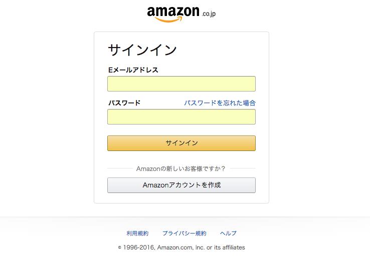 amazon-moushikomi4