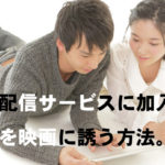 douga-haishi-date