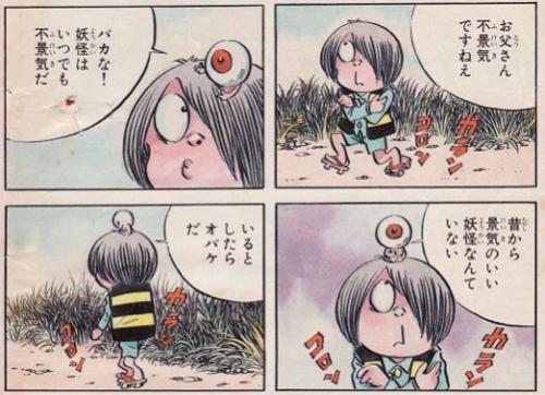 漫画「ゲゲゲの鬼太郎」
