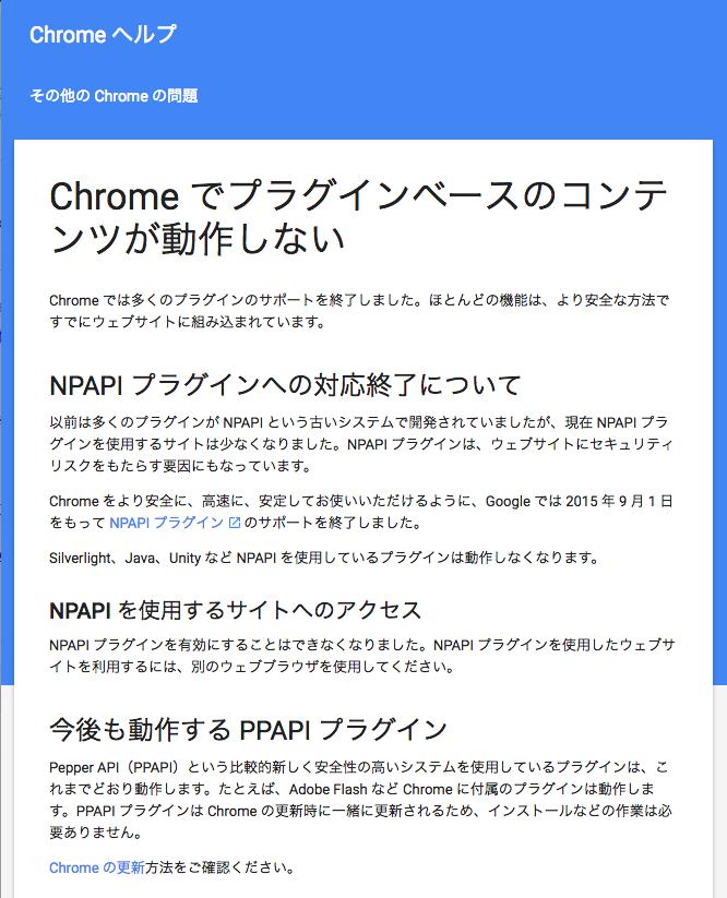 google-chrome-help-npapi