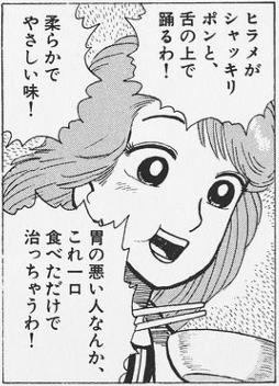 栗田ゆう子の名言「シャッキリポン」。