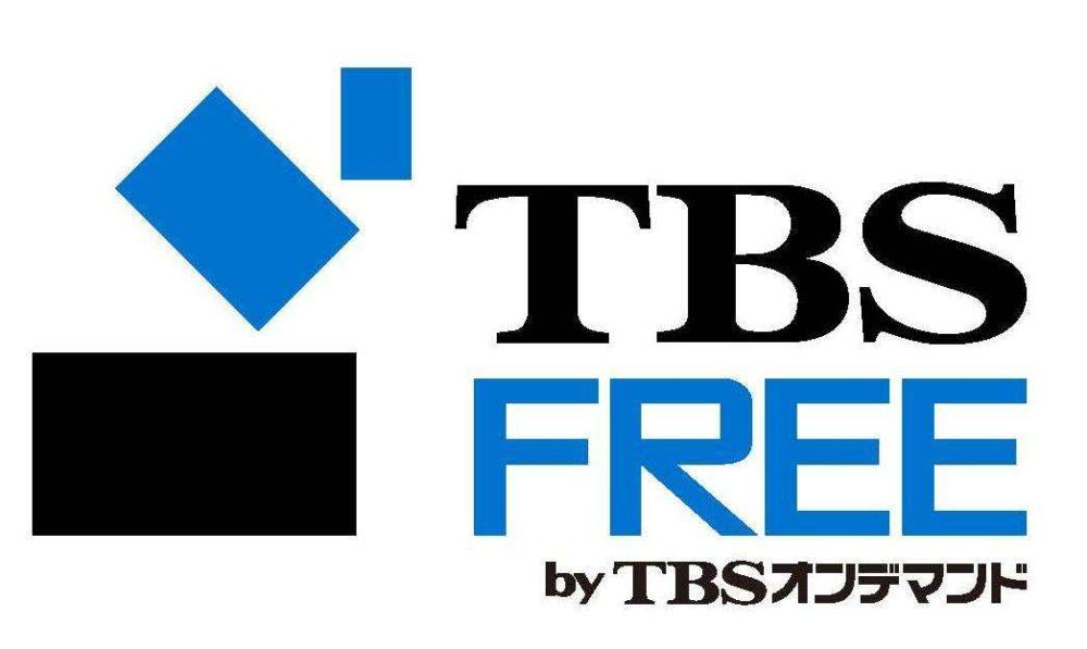 tbs-free