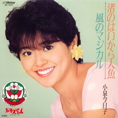B面に「風のマジカル」が収録された、小泉今日子の「渚のはいから人魚」のレコード・ジャケット。