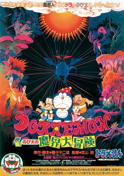 1984年公開の、映画「ドラえもん のび太の魔界大冒険」のポスター。
