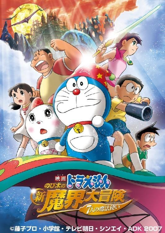 2007年公開の、映画「ドラえもん のび太の新魔界大冒険 〜7人の魔法使い〜」のポスター。
