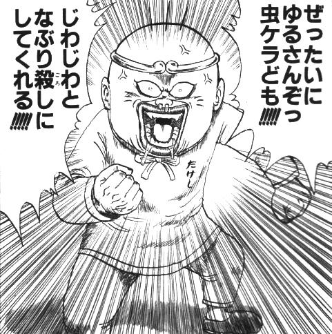 珍遊記 (ちんゆうき)で、主人公の、山田太郎 (やまだたろう)が怒るシーン。