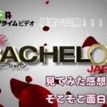 bachelor-top